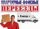 Квартирные переезды, доставка мебели, ГАЗель