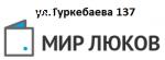 Напольные люки в Алматы