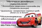 Реставрация и ремонт автостекл