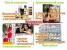 Косметическая компания Batel в Казахстане