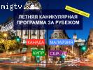 Летние программы обучения за рубежом в Алматы