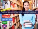 Летняя языковая программа за рубежом из Алматы