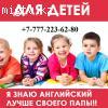 Английский для детей в Алматы