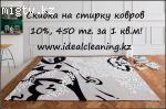 Стирка ковров в Алматы