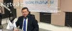 Адвокатская контора в Алматы