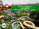 Летняя каникулярная программа в Малайзии