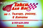 Такси по Талгару