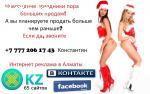 Интернет реклама Алматы