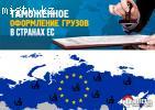 Ваш таможенный брокер в Германии и странах ЕС