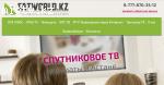 Установка настройка  спутникового тв в Алматы