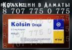 Колхицин в Алматы 8 707 775 0 775